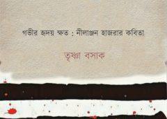 গভীর হৃদয় ক্ষতঃ নীলাঞ্জন হাজরার কবিতা